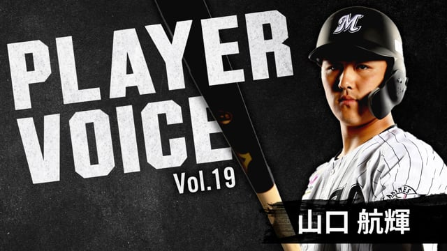 PLAYER VOICE Vol.19|山口航輝