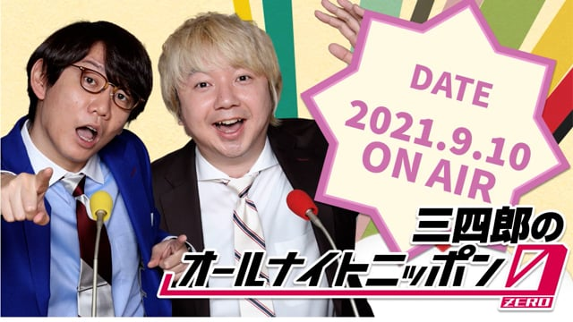 [2021.9.10 OA]三四郎のオールナイトニッポン0(ZERO)