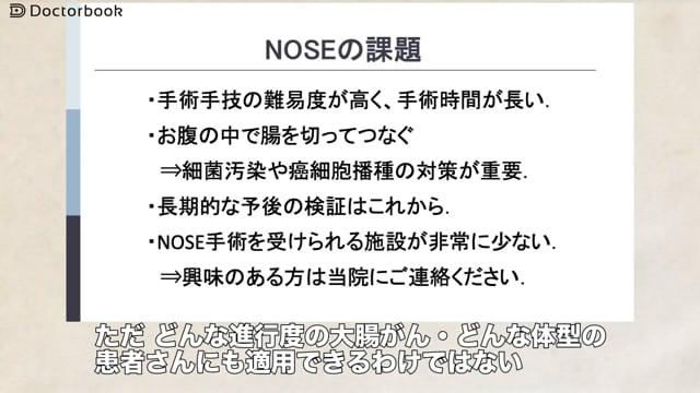 西村 淳先生:NOSEの現状とこれから 合併症は?再発時は?治療成績の具体例も
