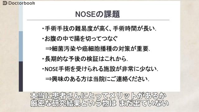 西村 淳先生:NOSEのメリットとデメリット 低侵襲で術後も安心?安全性は?
