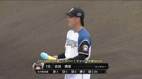 【ファーム】ファイターズ・吉田 8月度スカパー!ファーム月間MVP表彰式 2021/9/14 F-M(ファーム)