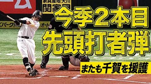 【千賀を援護】ホークス・牧原大 全集中で『今季2本目の先頭打者弾』