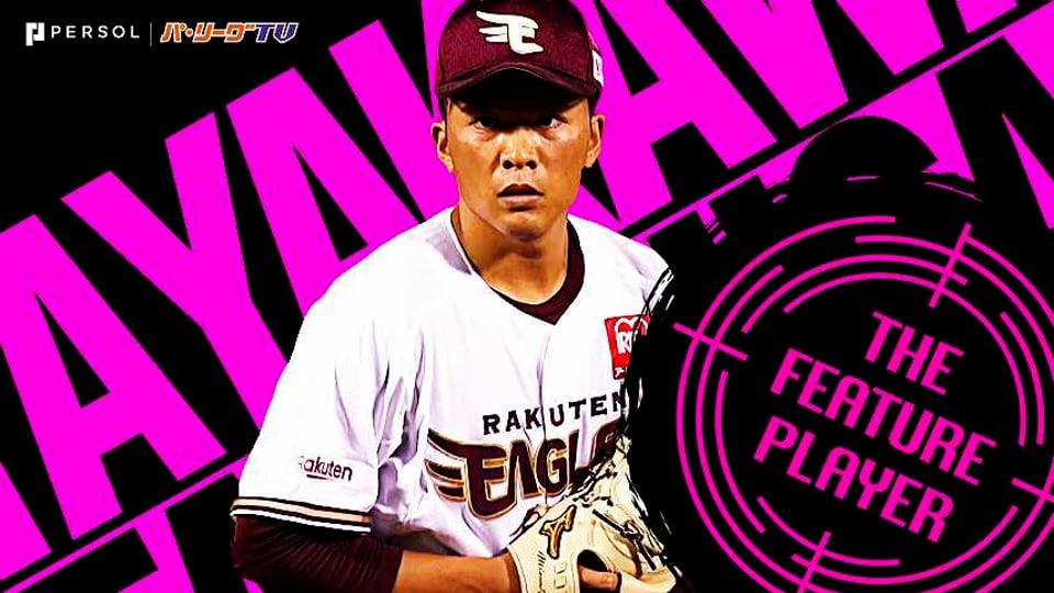 本来の投球戻ったイーグルス・早川隆久 8回途中1失点で『3カ月ぶり勝利』《THE FEATURE PLAYER》