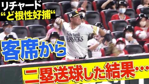 【ど根性】ホークス・リチャード『客席から二塁送球した結果…』【走塁意識】
