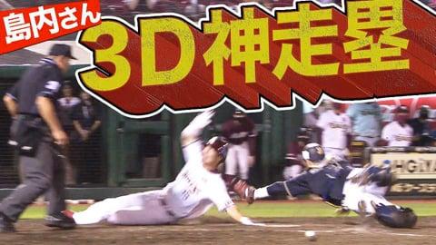 【島内さん】イーグルス・島内3D神走塁で見事生還