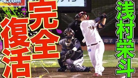 【完全復活】イーグルス・浅村栄斗 3試合連続HR含む2安打3打点【浅村様】