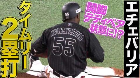 【開脚テディベア】マリーンズ・エチェバリア『高め叩いたタイムリー2塁打』