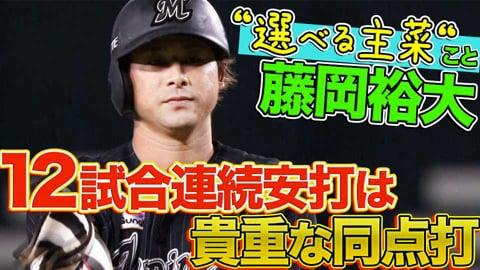 【選べる主菜こと】マリーンズ・藤岡裕大 12試合連続安打は貴重な同点打