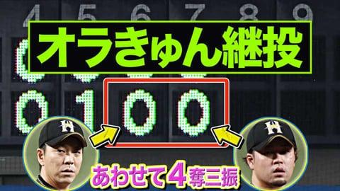 【左腕リレー】ファイターズ・宮西尚生・堀瑞輝『北のオラきゅん継投』で2回4K