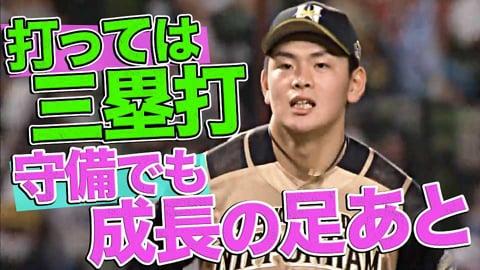 ファイターズ・野村佑希 打っては3塁打!! 守備でも成長の足あと!!