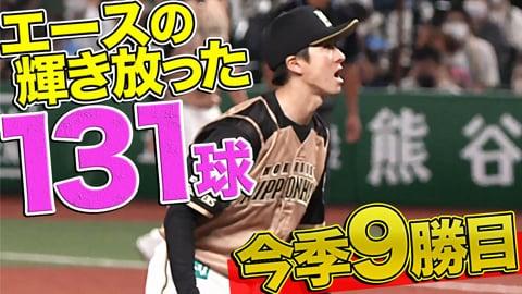 【エースの輝き】ファイターズ・上沢『8回131球の力投で今季9勝目』