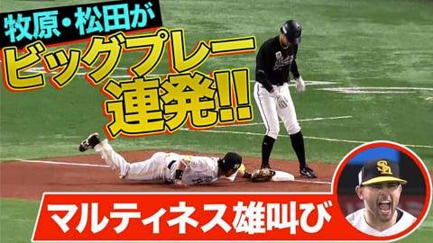 【マル叫ぶ】ホークス・牧原大・松田『ビッグプレーを連発!!』