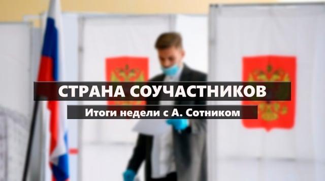 СТРАНА СОУЧАСТНИКОВ (Итоги недели с А. Сотником)
