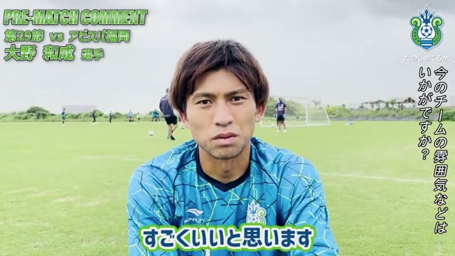 【PRE-MATCH COMMENT vs アビスパ福岡】 大野和成選手