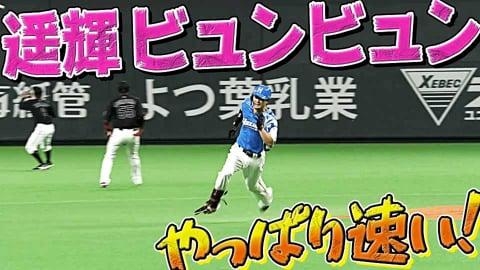 【瞬間到達】ファイターズ・西川遥輝 圧巻爆速で3塁を陥れる