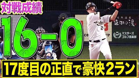 【豪快6号】バファローズ・紅林『対戦成績16打数0安打でも…』
