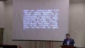 2021年9月17日 2021 中秋福音佈道聚會 1. 神真的存在 - 彭加榮牧師
