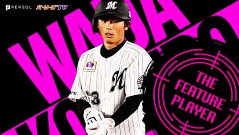 マリーンズ・和田康士朗 あるか盗塁王!?『途中出場でもリーグトップタイ23個』《THE FEATURE PLAYER》