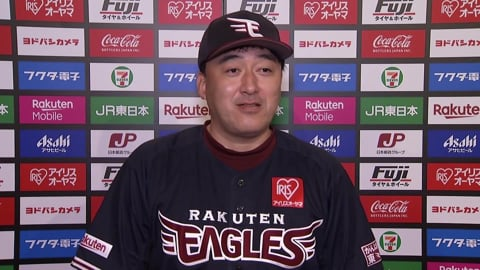 9月19日 イーグルス・石井一久監督 試合後インタビュー