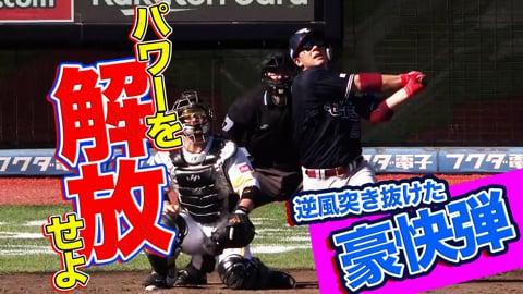【パワー解放】イーグルス・炭谷銀仁朗『逆風関係無し』な豪快3号ソロ弾