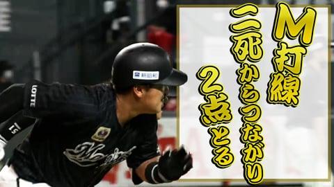 【寿司→俳句→先制】マリーンズ打線『二死からつながり2点取る』