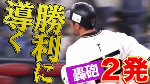【完璧アンド完璧】バファローズ・T-岡田『轟砲二発でチームを勝利に導く』