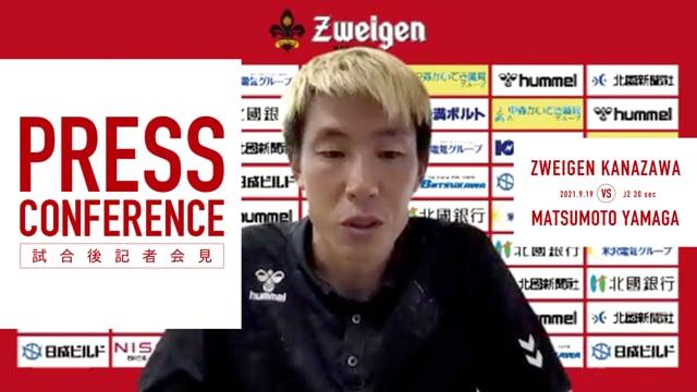 9月19日 松本山雅FC戦【PRESS CONFERENCE】
