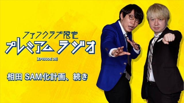 プレミアムラジオ #26「相田 SAM化計画、続き」