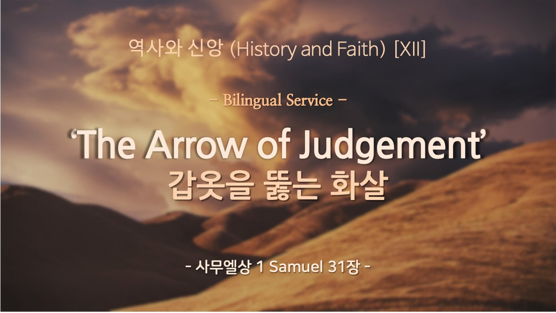 The Arrow of Judgement - 20210919 - 3.m4v