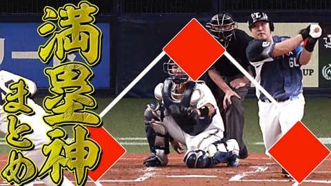 【今季6の4】ライオンズ・中村剛也『満塁神まとめ』