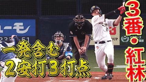 【3番・紅林】バファローズ・紅林弘太郎 完璧な一発含む2安打3打点