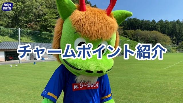 ホリさんぽ_eJリーグ 感謝祭マスコットクイズ撮影