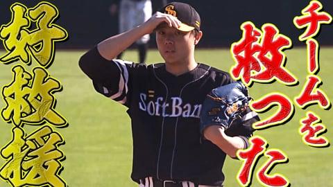 【好リリーフで】ホークス・松本裕樹 3回2安打無失点【連敗ストップ】