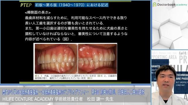 【オンデマンド】歴史から学ぶ全部床義歯臨床 〜全部床義歯臨床のビブリオグラフィ〜 第5回 前歯の排列、臼歯部人工歯の選択
