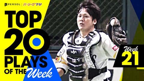 【2021】TOP 20 PLAYS OF THE Week #21(9/14〜9/20)先週の試合から20のベストプレーを配信!!
