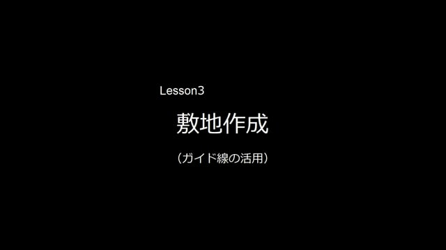 Lesson03 敷地作成(ガイド線の活用)