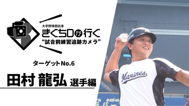 大学野球部出身・きくちDが行く「試合前練習追跡カメラ」田村龍弘選手編