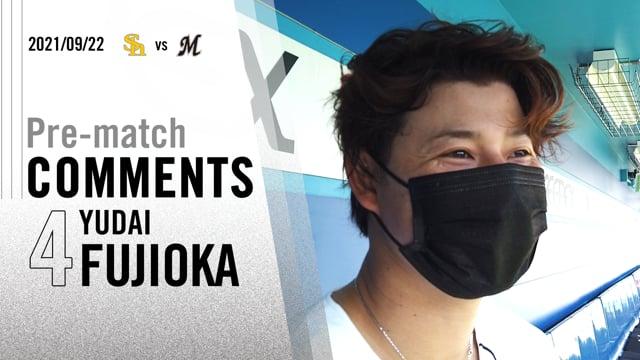 試合前コメント|藤岡選手【2021/09/22 vs福岡ソフトバンク】