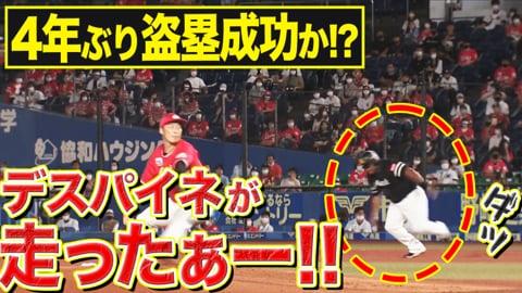 【4年ぶり盗塁!?】ホークス・デスパイネ『爆速スタートをきった結果…』