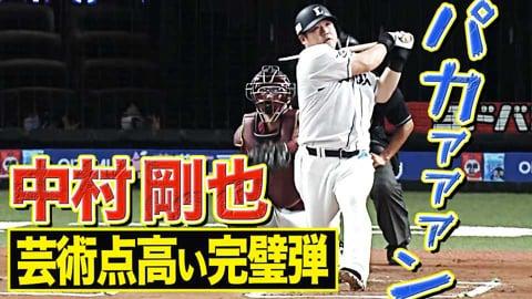 【パカァァン】ライオンズ・中村剛也『初球ストレートを完璧に…今季13号ソロ』