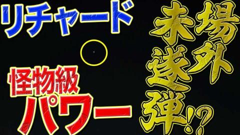 【場外未遂弾!?】ホークス・リチャード『怪物級パワーを証明』豪快4号