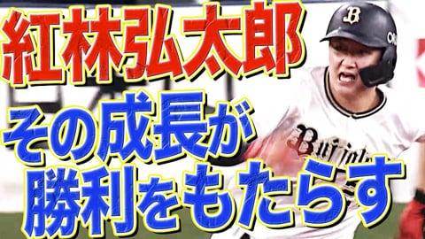 【日々成長】バファローズ・紅林弘太郎『逆転タイムリー3塁打』チームに勝利をもたらす一打