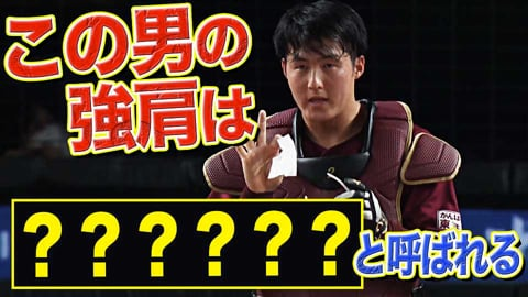 【なるほど】イーグルス・太田光『光ファイバーと呼ばれる強肩』で流れを断つ