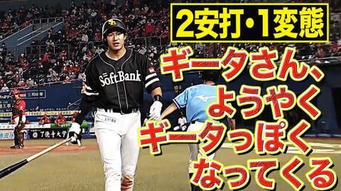 【2安打・1変態】ホークス・柳田悠岐『ようやくギータっぽくなる』