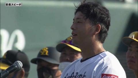 9月23日 ホークス・大関友久投手 若鷹スピーチ