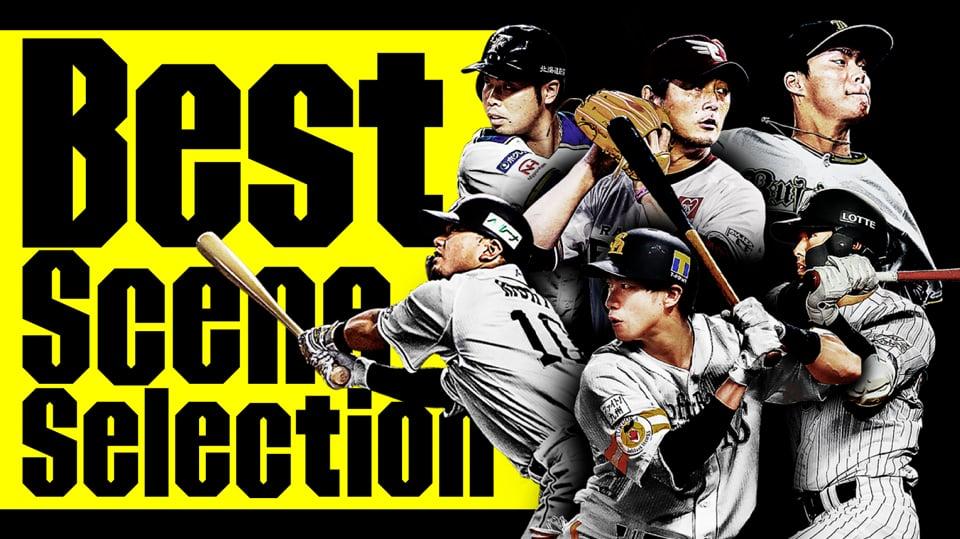 Best Scene Selection パ