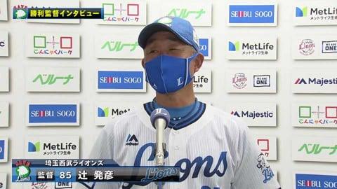 9月23日 ライオンズ・辻発彦監督 試合後インタビュー