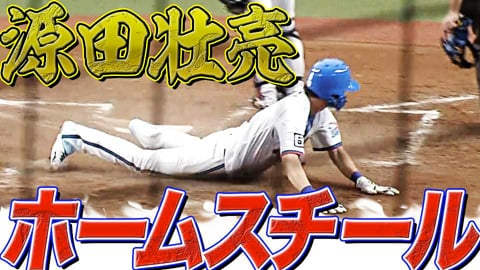 ライオンズ・源田壮亮『ホームスチール』