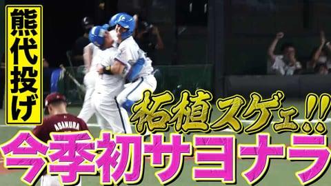 【熊代投げ】ライオンズ・柘植世那が決めた『チームは今季初のサヨナラ勝利』