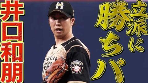 【立派に勝ちパ】ファイターズ・井口和朋 クリーンナップを3者凡退